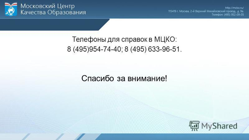 Телефоны для справок в МЦКО: 8 (495)954-74-40; 8 (495) 633-96-51. Спасибо за внимание!