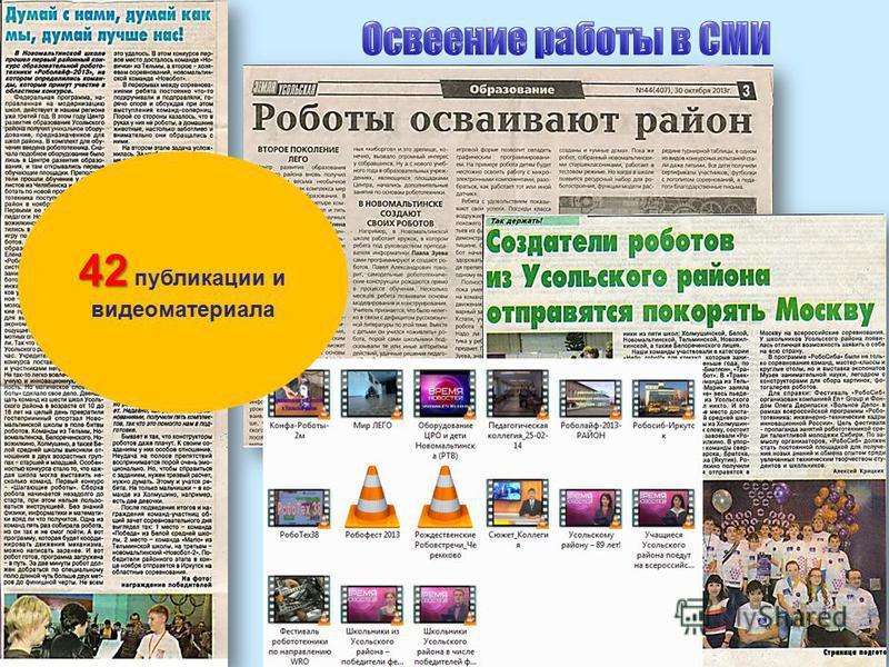42 42 публикации и видеоматериала
