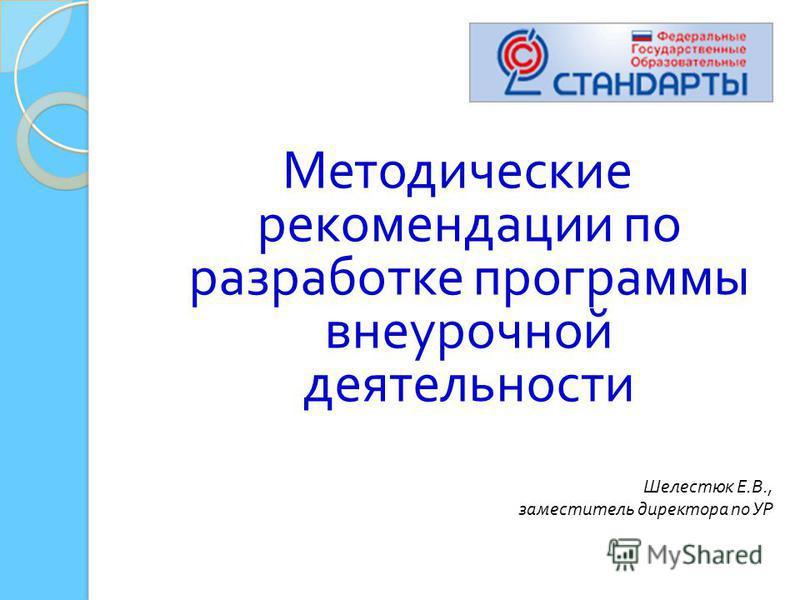 Методические рекомендации по разработке программы внеурочной деятельности Шелестюк Е. В., заместитель директора по УР