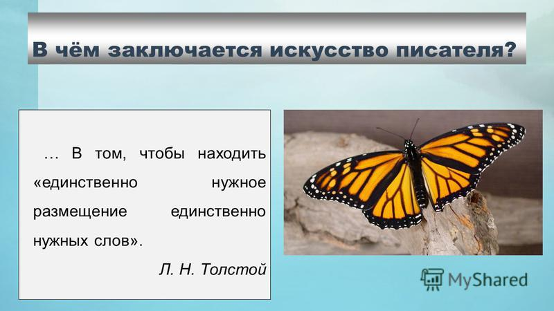 В чём заключается искусство писателя? … В том, чтобы находить «единственно нужное размещение единственно нужных слов». Л. Н. Толстой