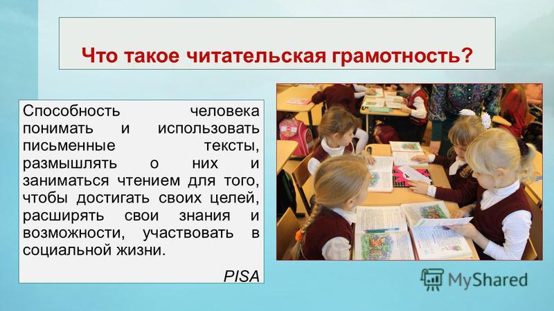 Что такое читательская грамотность? Способность человека понимать и использовать письменные тексты, размышлять о них и заниматься чтением для того, чтобы достигать своих целей, расширять свои знания и возможности, участвовать в социальной жизни. PISA