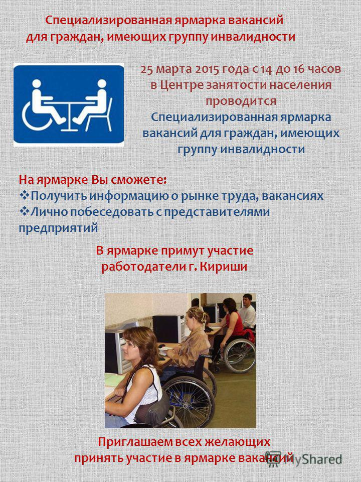 Специализированная ярмарка вакансий для граждан, имеющих группу инвалидности 25 марта 2015 года с 14 до 16 часов в Центре занятости населения проводится Специализированная ярмарка вакансий для граждан, имеющих группу инвалидности На ярмарке Вы сможет