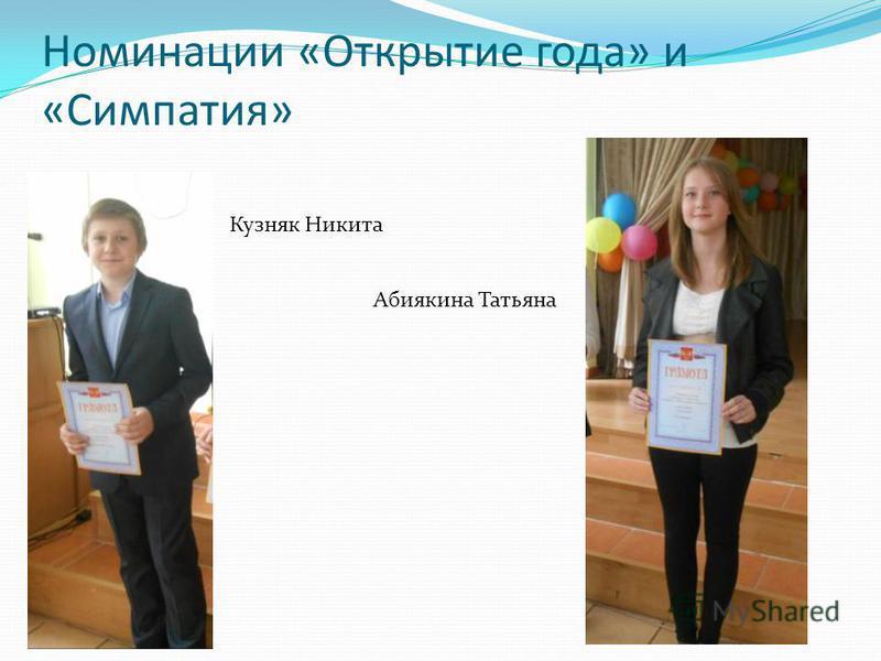 Номинации «Открытие года» и «Симпатия» Кузняк Никита Абиякина Татьяна
