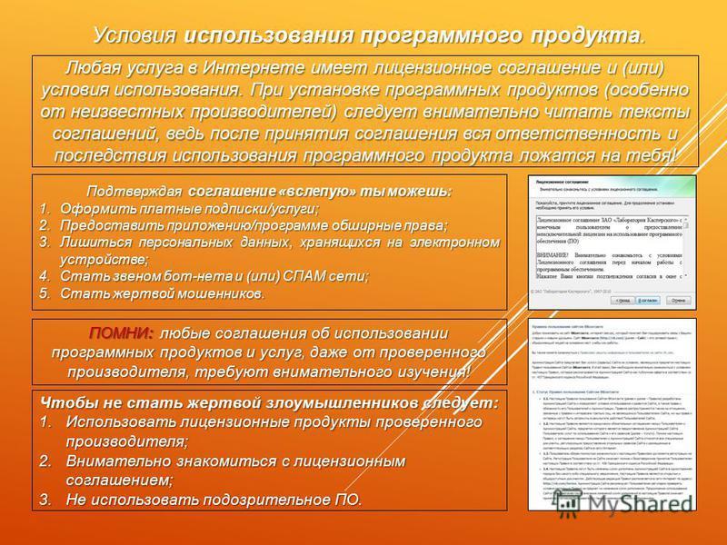 7 Условия использования программного продукта. Любая услуга в Интернете имеет лицензионное соглашение и (или) условия использования. При установке программных продуктов (особенно от неизвестных производителей) следует внимательно читать тексты соглаш