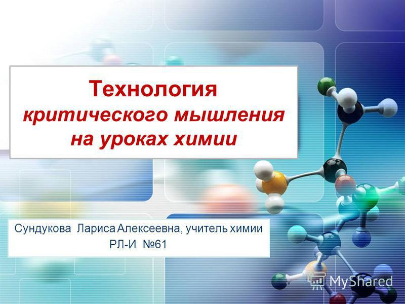 Технология критического мышления на уроках химии Сундукова Лариса Алексеевна, учитель химии РЛ-И 61 1