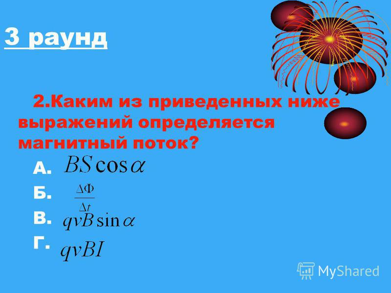 3 раунд 2. Каким из приведенных ниже выражений определяется магнитный поток? А. Б. В. Г.