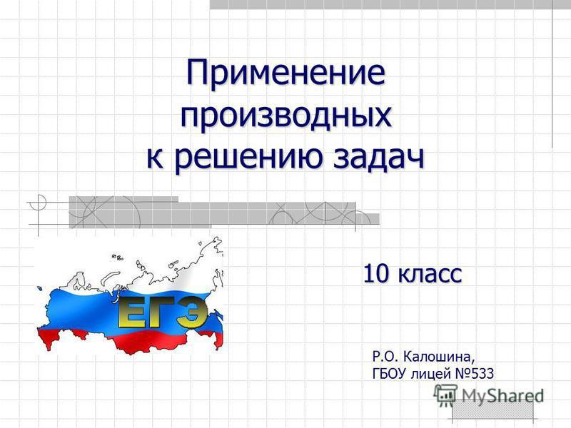 Применение производных к решению задач 10 класс Р.О. Калошина, ГБОУ лицей 533