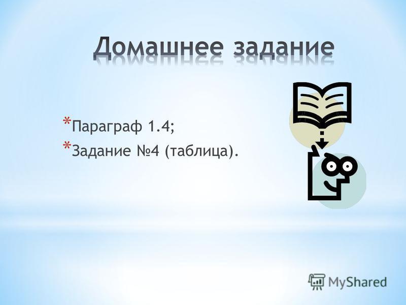 * Параграф 1.4; * Задание 4 (таблица).