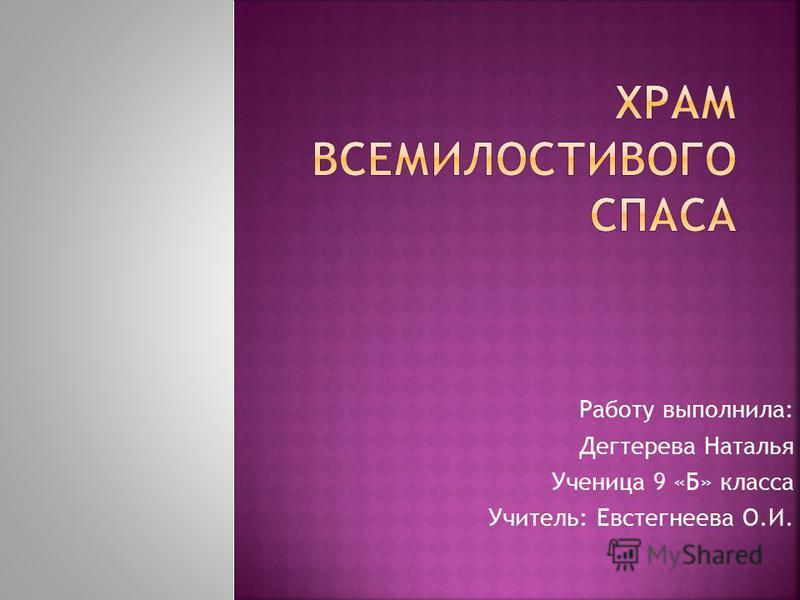 Работу выполнила: Дегтерева Наталья Ученица 9 «Б» класса Учитель: Евстегнеева О.И.