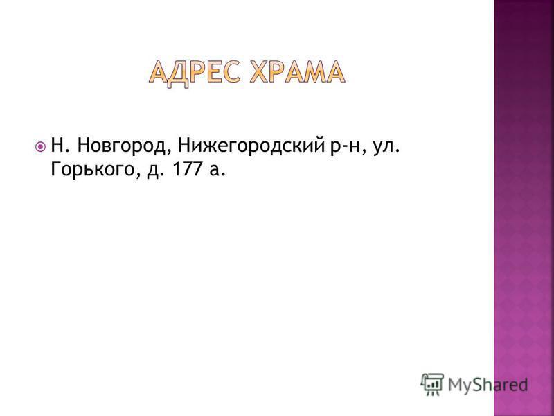 Н. Новгород, Нижегородский р-н, ул. Горького, д. 177 а.