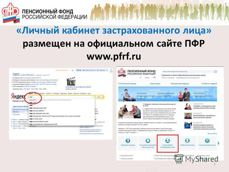 «Личный кабинет застрахованного лица» размещен на официальном сайте ПФР www.pfrf.ru 3
