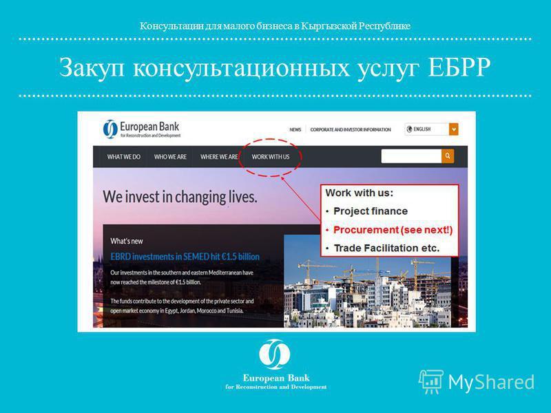 www.ebrd.com/knowhow Закуп консультационных услуг ЕБРР Консультации для малого бизнеса в Кыргызской Республике