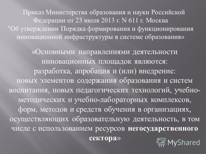 Приказ Министерства образования и науки Российской Федерации от 23 июля 2013 г. N 611 г. Москва