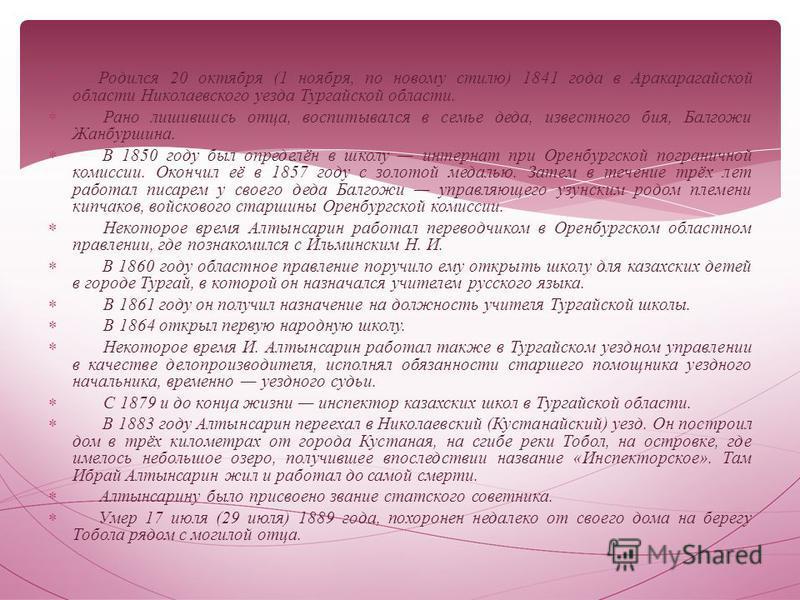 Родился 20 октября (1 ноября, по новому стилю) 1841 года в Аракарагайской области Николаевского уезда Тургайской области. Рано лишившись отца, воспитывался в семье деда, известного бия, Балгожи Жанбуршина. В 1850 году был определён в школу интернат п