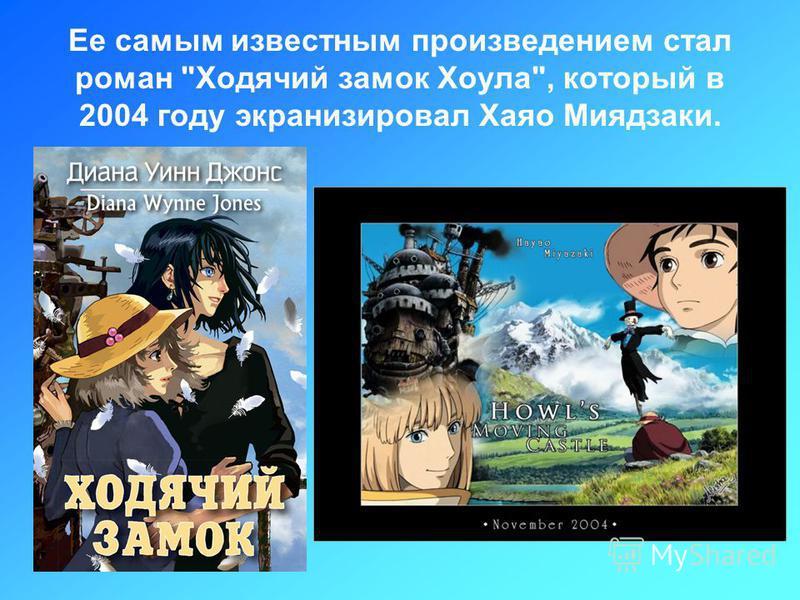 Ее самым известным произведением стал роман Ходячий замок Хоула, который в 2004 году экранизировал Хаяо Миядзаки.