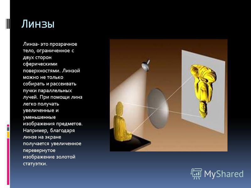 Линзы Линза- это прозрачное тело, ограниченное с двух сторон сферическими поверхностями. Линзой можно не только собирать и рассеивать пучки параллельных лучей. При помощи линз легко получать увеличенные и уменьшенные изображения предметов. Например,