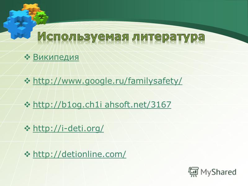 Википедия http://www.google.ru/familysafety/ http://b1og.ch1i ahsoft.net/3167 http://i-deti.org/ http://detionline.com/
