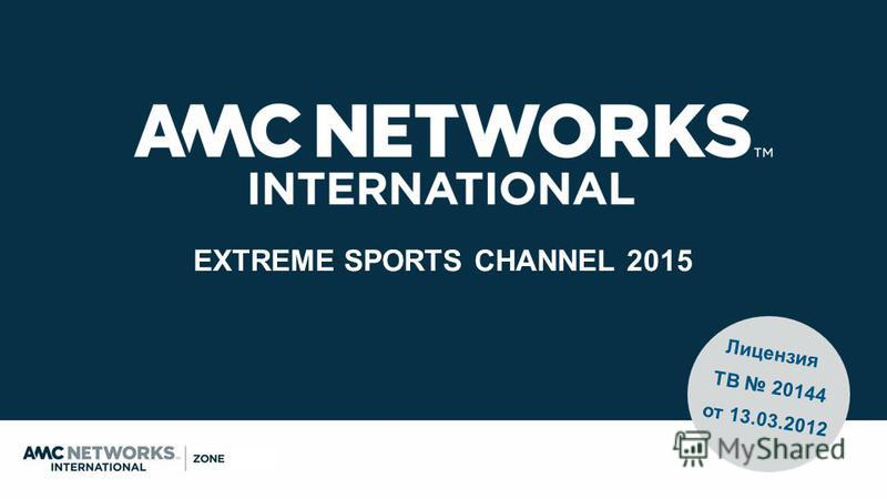 EXTREME SPORTS CHANNEL 2015 Лицензия ТВ 20144 от 13.03.2012