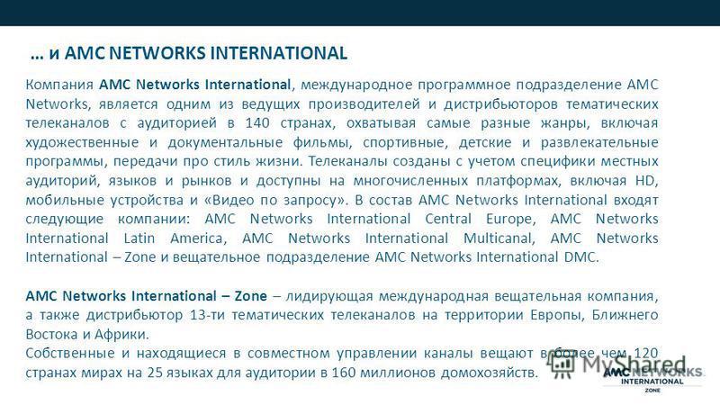 … и AMC NETWORKS INTERNATIONAL Компания AMC Networks International, международное программное подразделение AMC Networks, является одним из ведущих производителей и дистрибьюторов тематических телеканалов с аудиторией в 140 странах, охватывая самые р
