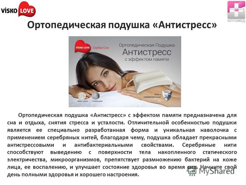 Ортопедическая подушка «Антистресс» Ортопедическая подушка «Антистресс» с эффектом памяти предназначена для сна и отдыха, снятия стресса и усталости. Отличительной особенностью подушки является ее специально разработанная форма и уникальная наволочка
