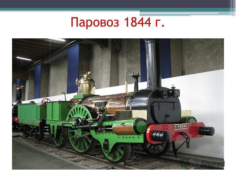Паровоз 1844 г.