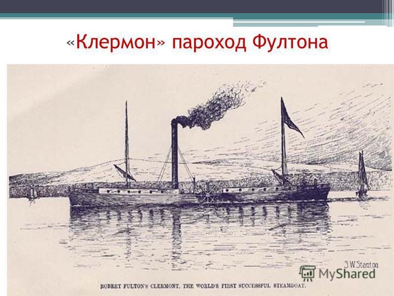 «Клермон» пароход Фултона