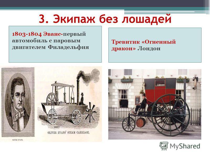 3. Экипаж без лошадей 1803-1804 Эванс-первый автомобиль с паровым двигателем Филадельфия Тревитик «Огненный дракон» Лондон