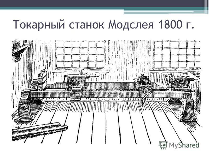 Токарный станок Модслея 1800 г.