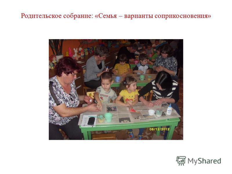 Родительское собрание: «Семья – варианты соприкосновения»