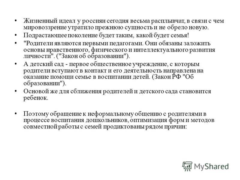 Жизненный идеал у россиян сегодня весьма расплывчат, в связи с чем мировоззрение утратило прежнюю сущность и не обрело новую. Подрастающее поколение будет таким, какой будет семья!