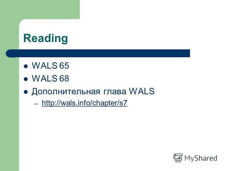 Reading WALS 65 WALS 68 Дополнительная глава WALS – http://wals.info/chapter/s7 http://wals.info/chapter/s7