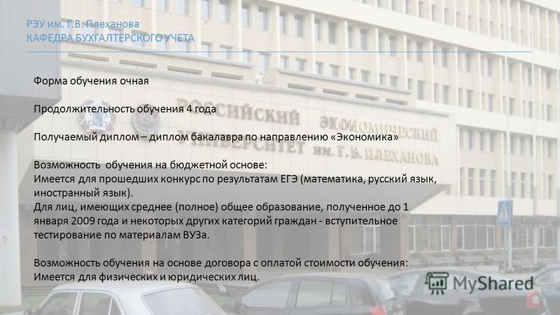Презентация на тему ПРОГРАММА БАКАЛАВРИАТА Бухгалтерский учёт  2 Форма