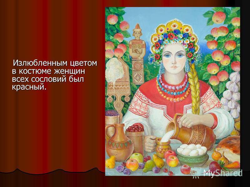Излюбленным цветом в костюме женщин всех сословий был красный. Излюбленным цветом в костюме женщин всех сословий был красный.