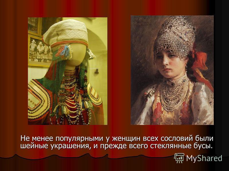 Не менее популярными у женщин всех сословий были шейные украшения, и прежде всего стеклянные бусы. Не менее популярными у женщин всех сословий были шейные украшения, и прежде всего стеклянные бусы.