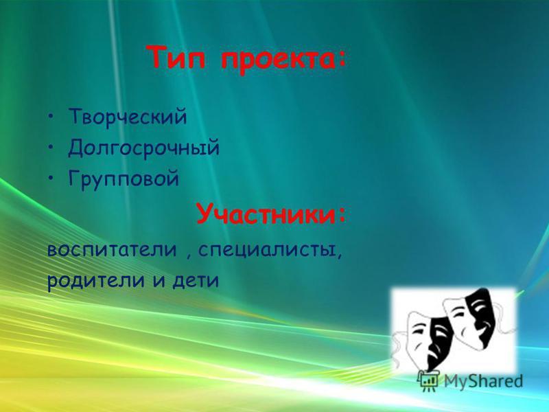 Тип проекта: Творческий Долгосрочный Групповой Участники: воспитатели, специалисты, родители и дети