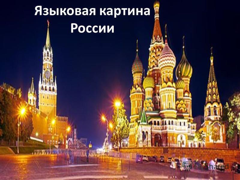 Языковая картина России