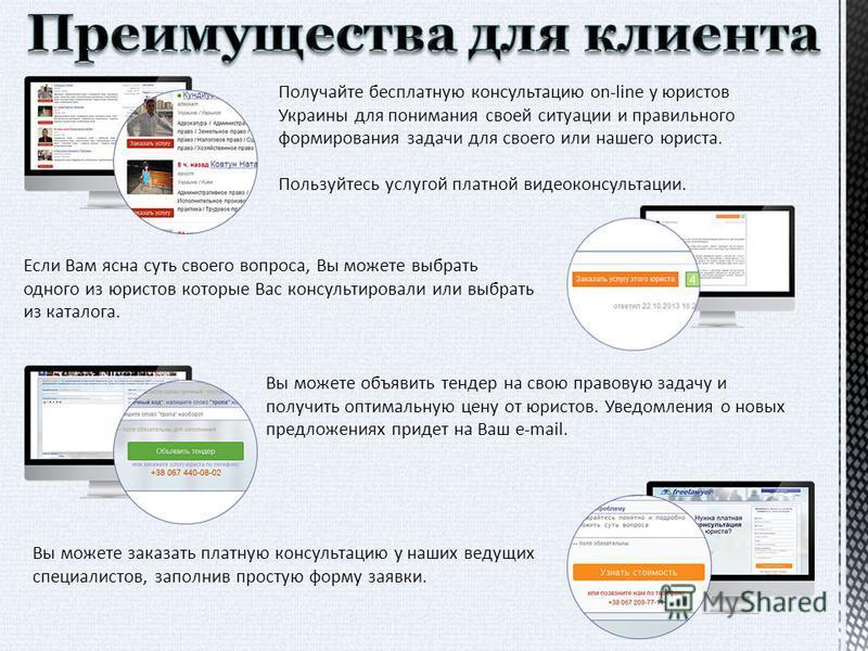 Получайте бесплатную консультацию on-line у юристов Украины для понимания своей ситуации и правильного формирования задачи для своего или нашего юриста. Пользуйтесь услугой платной видео консультации. Если Вам ясна суть своего вопроса, Вы можете выбр