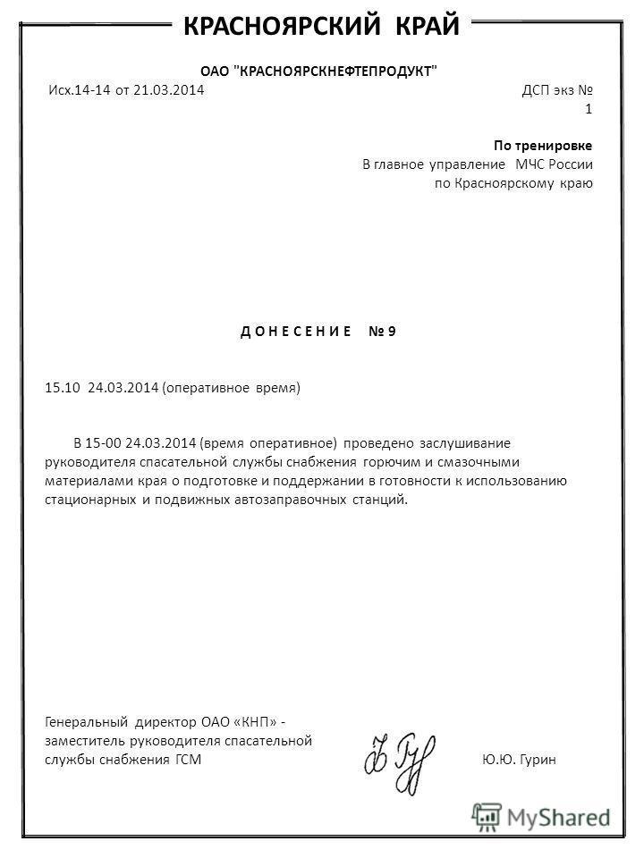КРАСНОЯРСКИЙ КРАЙ ОАО
