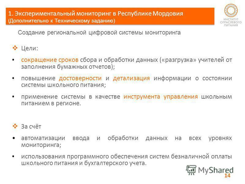 1. Экспериментальный мониторинг в Республике Мордовия ( Дополнительно к Техническому заданию) Цели: сокращение сроков сбора и обработки данных («разгрузка» учителей от заполнения бумажных отчетов); повышение достоверности и детализация информации о с
