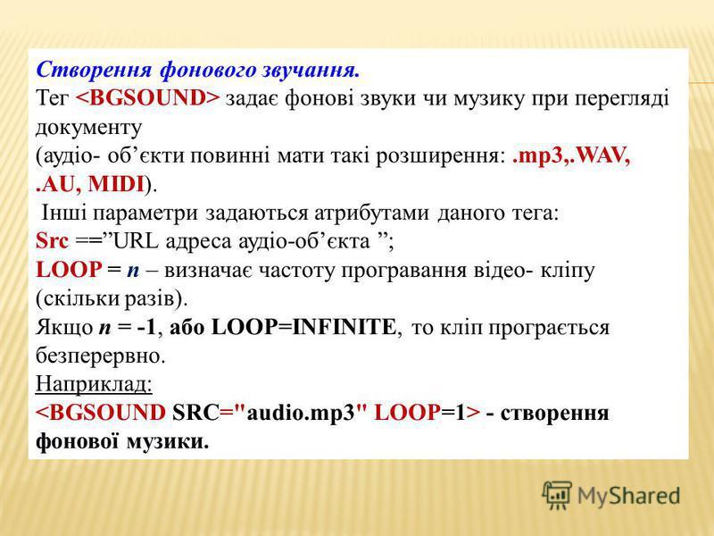 Створення фонового звучания. Тег задає фонові звуки чи музыку при перегляді документу (аудіо- обєкти повинні мати такі розширення:.mp3,.WAV,.AU, MIDI). Інші параметры задаються атрибутами данного тега: Src ==URL адреса аудіо-обєкта ; LOOP = n – визна
