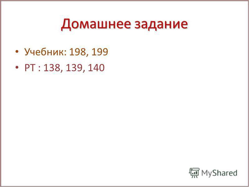 Домашнее задание Учебник: 198, 199 РТ : 138, 139, 140