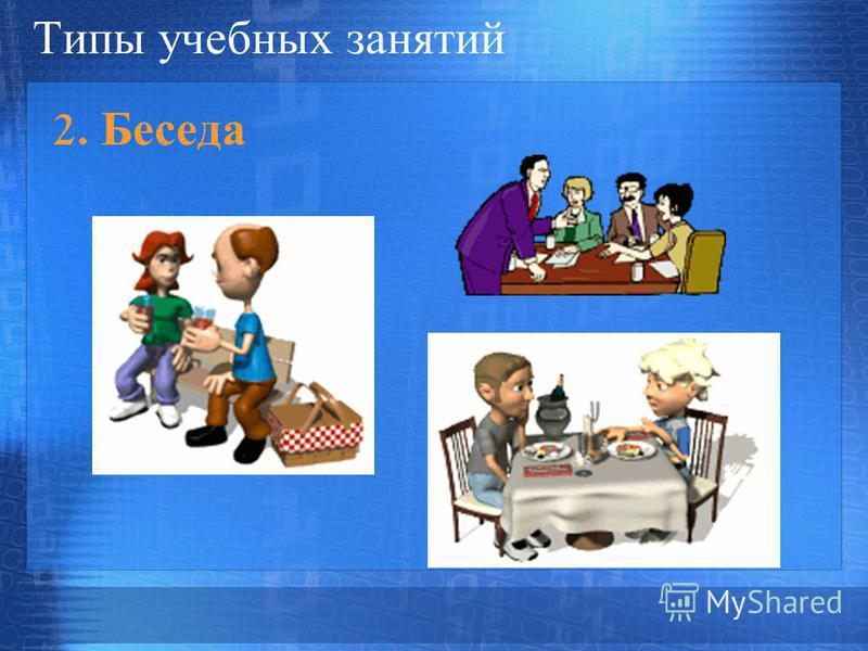 Типы учебных занятий 2. Беседа