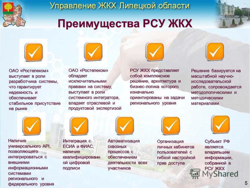 Преимущества РСУ ЖКХ 5 ОАО «Ростелеком» выступает в роли разработчика системы, что гарантирует надежность и обеспечивает стабильное присутствие на рынке ОАО «Ростелеком» обладает исключительными правами на систему, выступает в роли системного интегра