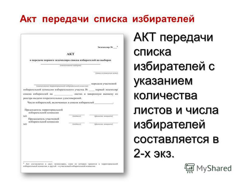 АКТ передачи списка избирателей с указанием количества листов и числа избирателей составляется в 2-х экз. Акт передачи списка избирателей