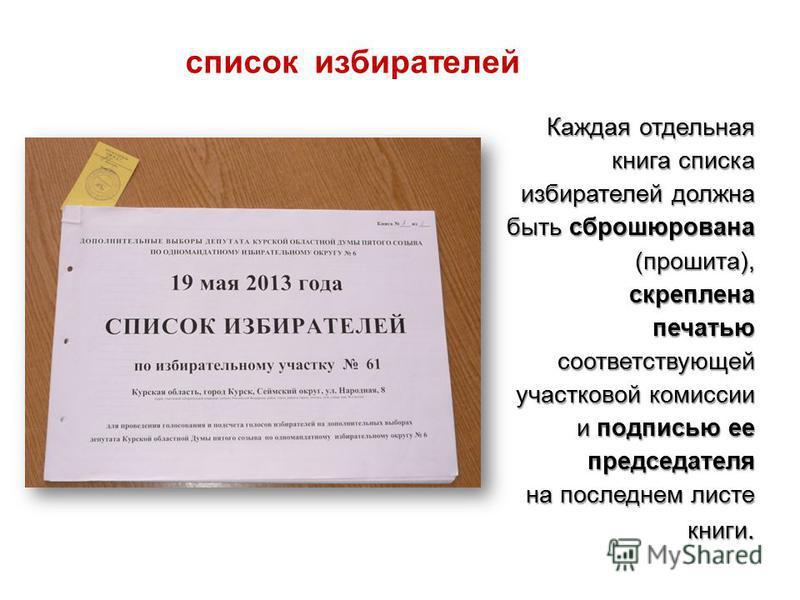 Каждая отдельная книга списка избирателей должна быть сброшюрована (прошита), скреплена печатью соответствующей участковой комиссии и подписью ее председателя на последнем листе книги. список избирателей