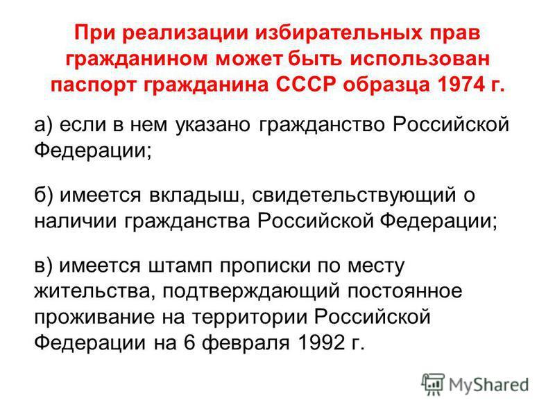 При реализации избирательных прав гражданином может быть использован паспорт гражданина СССР образца 1974 г. а) если в нем указано гражданство Российской Федерации; б) имеется вкладыш, свидетельствующий о наличии гражданства Российской Федерации; в)
