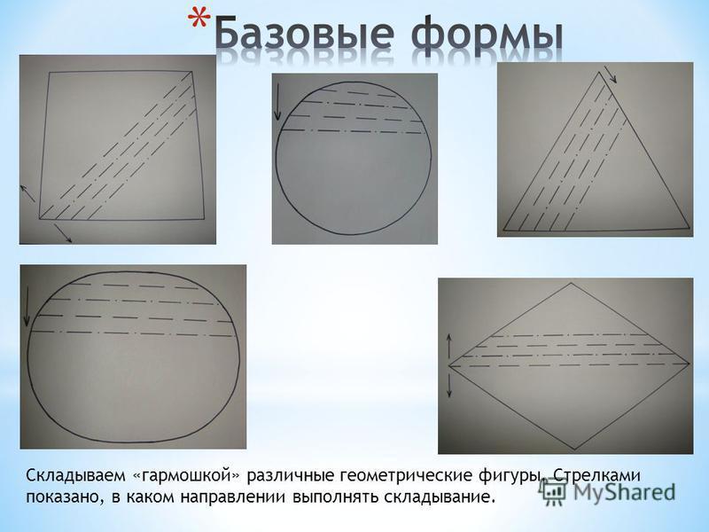Складываем «гармошкой» различные геометрические фигуры. Стрелками показано, в каком направлении выполнять складывание.