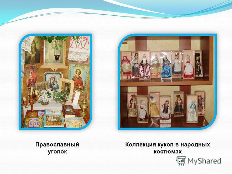 Православный уголок Коллекция кукол в народных костюмах