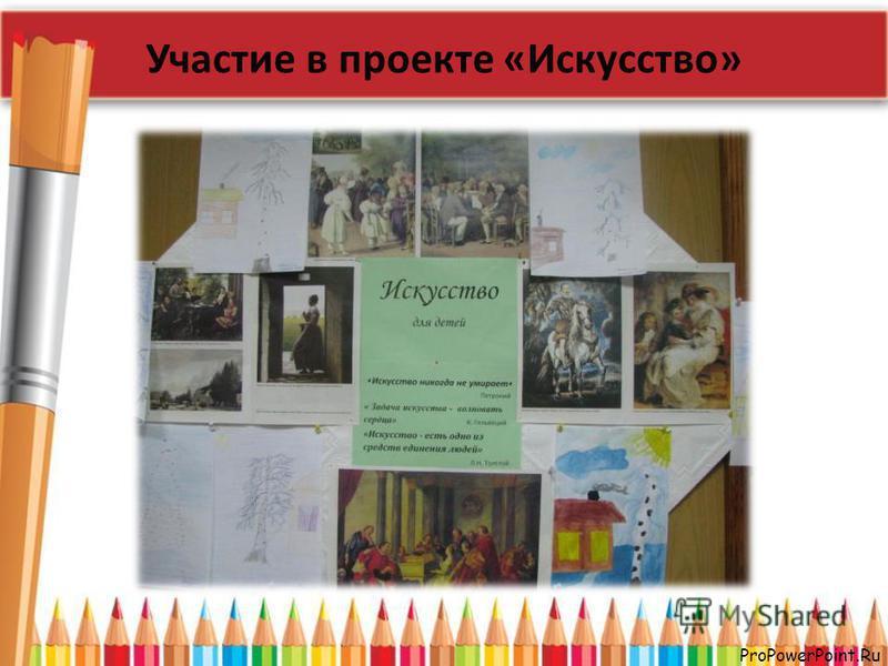 ProPowerPoint.Ru Участие в проекте «Искусство»