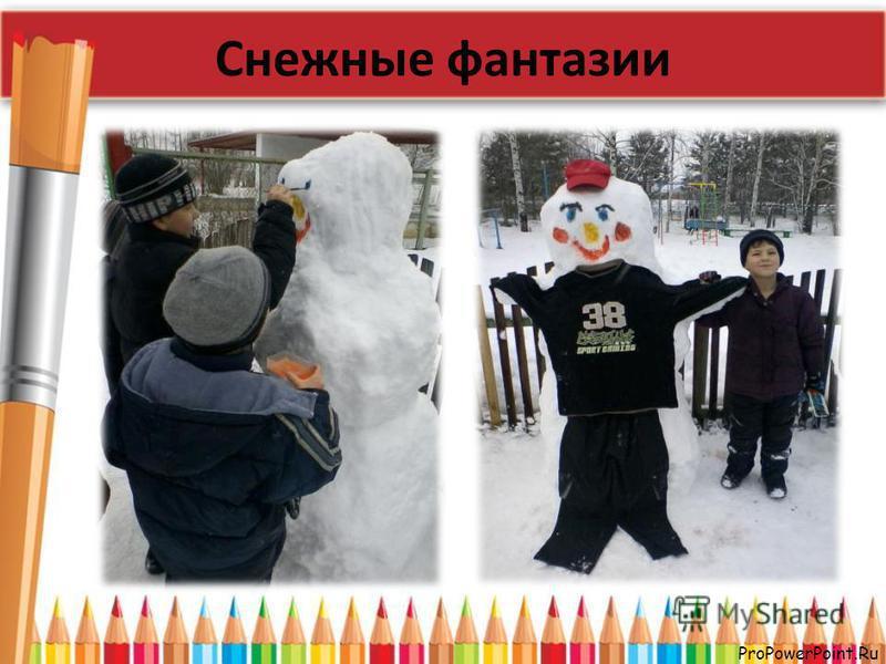 ProPowerPoint.Ru Снежные фантазии